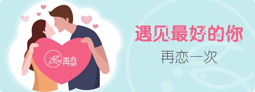 再恋-婚恋交友平台